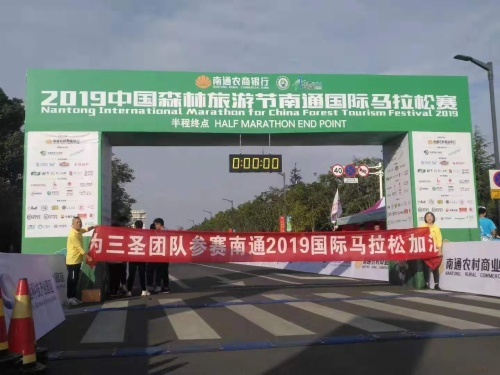 Sunshine Group participates in 2019 Nantong International Marathon