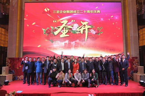 Nantong Sunshine Group's 20th Anniversary Celebration
